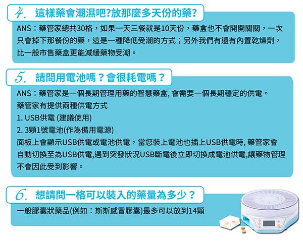 Mr.Pill藥管家_智慧管理藥盒15_1