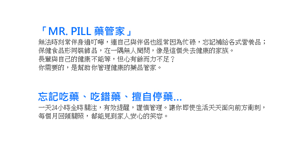 Mr.Pill藥管家_智慧管理藥盒00001
