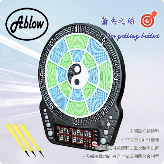Ablow 吹箭運動 專用電子靶