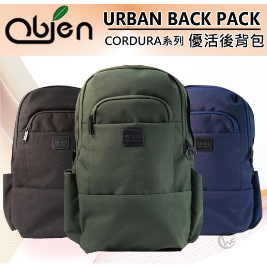 Obien 歐品漾 URBAN BACK PACK 優活後背包 CORDURA系列